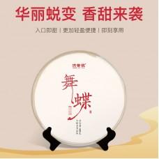 2018, Танец мотылька, 400 г/блин, шэн, ч/ф Хунпу Хао