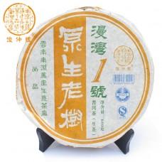 2010, дер. Маньвань (Линьцан), 600 г/блин, шэн, ч/ф Цзюньчжун Хао