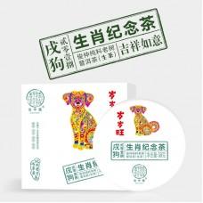 2018, Счастливый год, 50 г/блин, шэн, ч/ф Цзюньчжун Хао
