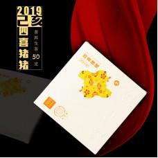 2019, Четыре Радости, 50 г/блин, шэн, ч/ф Цзюньчжун Хао