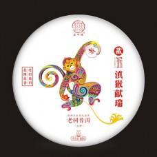 2016, Обезьяна, приносящая Счастье, 400 г/коробка, шэн, ч/ф Цзюньчжун Хао