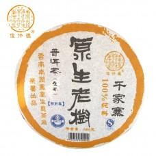 2011, дер. Цяньцзячжай, 600 г/блин, шэн, ч/ф Цзюньчжун Хао