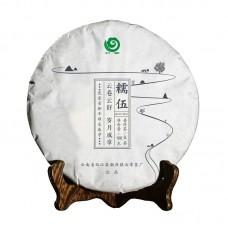 2018, дер. Ноу (糯伍) Юная поросль чая, 100 г/блин, шэн, ч/ф Юньчжан