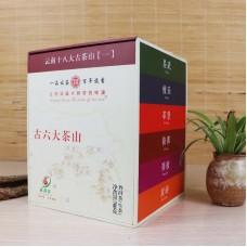 2014, Восемнадцать Чайных Гор Юньнани (древние), 780 г/комплект, шэн, ч/ф Юньюань Хао