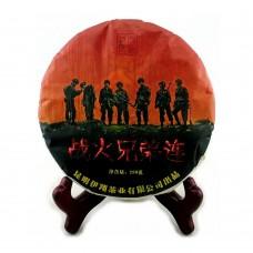 2020, Братья по Оружию, 200 г/блин, красный чай, ч/ф Чжаньдоу Миньцзу