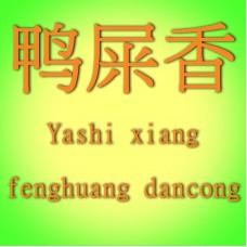 2018, Яши сян, ФХДЦ, улун, традиционный пакет, 250 г