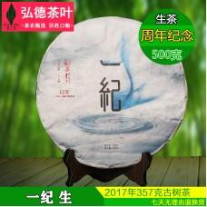 2017, Юбилейный сбор, 500 г/блин, шэн, Шудайцзы